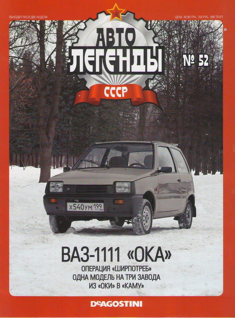 http://plasticmodels.com.ua/attache/foto/7f804b5a65bac223ebf9f00caabf0ce4.JPG