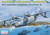 1/144 Восточный экспресс 144108 Antisubmarine Amphibian Aircraft Be-12